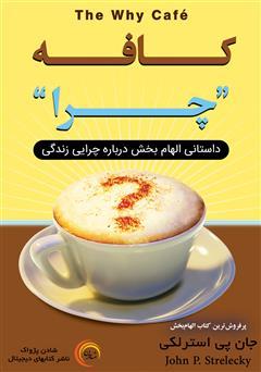 دانلود کتاب صوتی کافه چرا: داستانی الهام بخش درباره چرایی زندگی