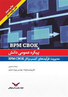 دانلود کتاب پیکره عمومی دانش مدیریت فرآیندهای کسب و کار BPM CBOK