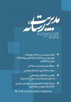 عکس جلد ماهنامه مدیریت رسانه - شماره 39