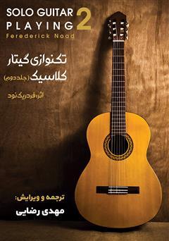 دانلود کتاب تکنوازی گیتار کلاسیک - جلد دوم