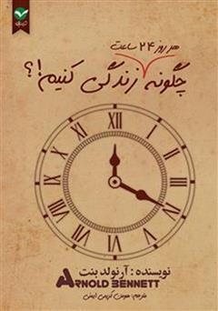 دانلود کتاب چگونه هر روز 24 ساعت زندگی کنیم