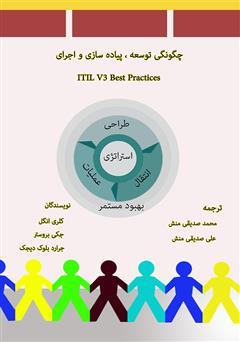 دانلود کتاب چگونگی توسعه، پیادهسازی و اجرای ITIL V3 Best Practices