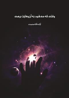 معرفی و دانلود کتاب وقتی که میشود به آرزوهایت برسی