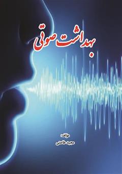 دانلود کتاب بهداشت صوتی