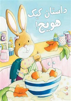 دانلود کتاب داستان کیک هویج!