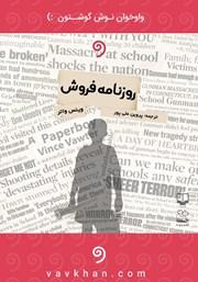 معرفی و دانلود کتاب صوتی روزنامه فروش