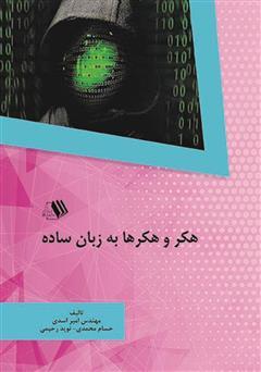 دانلود کتاب هکر و هکرها به زبان ساده