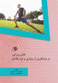 دانلود کتاب نقش ورزش در پیشگیری از بیماری و درد مفاصل