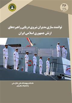 دانلود کتاب توانمندسازی مدیران نیروی دریایی راهبردی ارتش جمهوری اسلامی ایران